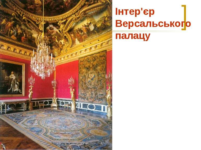 Інтер'єр Версальського палацу