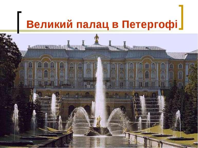 Великий палац в Петергофі