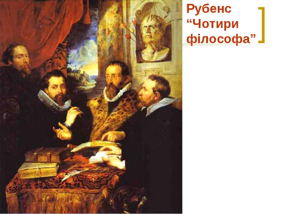 """Рубенс """"Чотири філософа"""""""