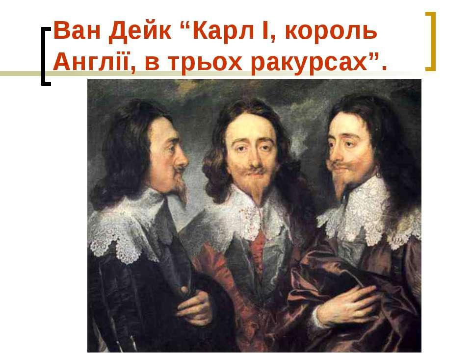 """Ван Дейк """"Карл I, король Англії, в трьох ракурсах""""."""