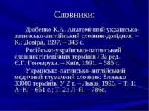 Словники: Дюбенко К.А. Анатомічний українсько-латинсько-англійський словник-д...
