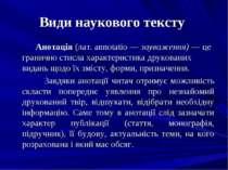 Види наукового тексту Анотація (лат. аnnоtаtіо — зауваження) — це гранично ст...