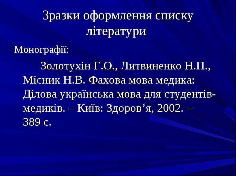 Зразки оформлення списку літератури Монографії: Золотухін Г.О., Литвиненко Н....