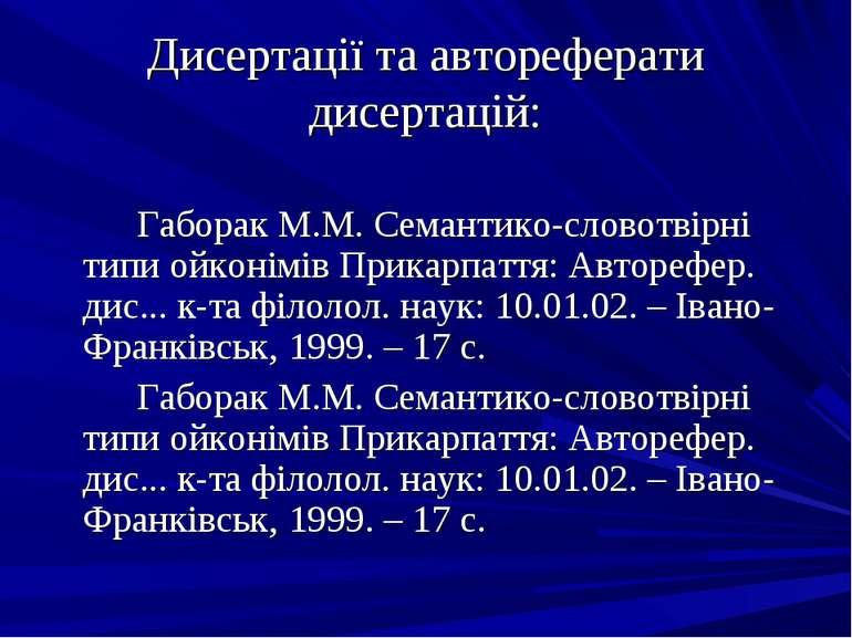 Дисертації та автореферати дисертацій: Габорак М.М. Семантико-словотвірні тип...