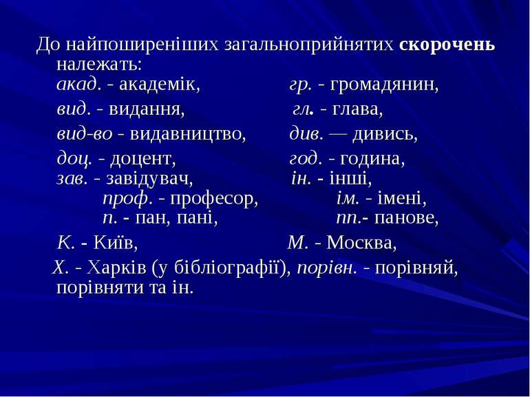 До найпоширеніших загальноприйнятих скорочень належать: акад. - академік, гр....