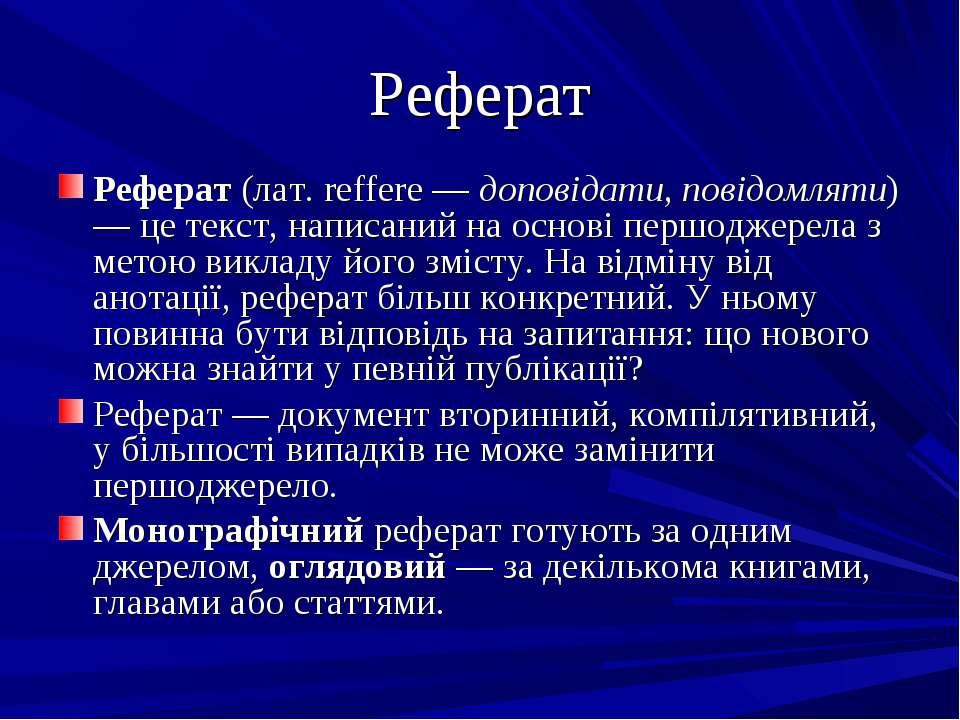 Реферат Реферат (лат. reffere — доповідати, повідомляти) — це текст, написани...