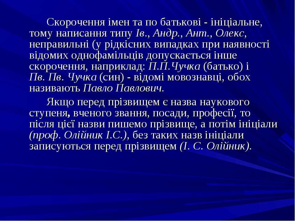 Скорочення імен та по батькові - ініціальне, тому написання типу Ів., Андр., ...