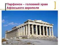 Парфенон – головний храм Афінського акрополя