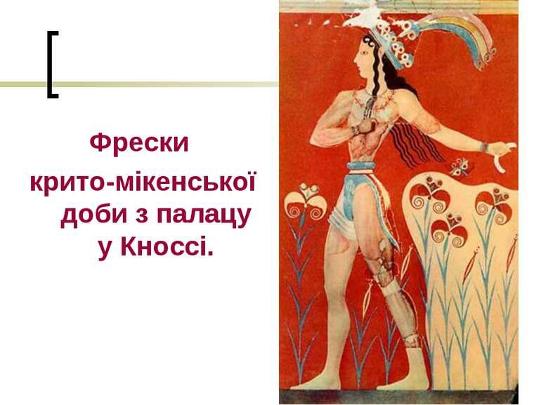 Фрески крито-мікенської доби з палацу у Кноссі.