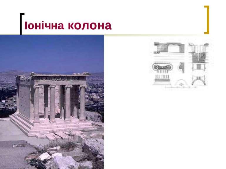 Іонічна колона