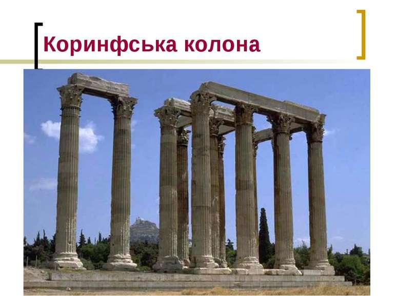 Коринфська колона