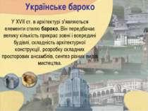 Українське бароко У XVII ст. в архітектурі з'являються елементи стилю бароко....