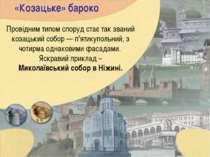 «Козацьке» бароко Провідним типом споруд стає так званий козацький собор— п'...