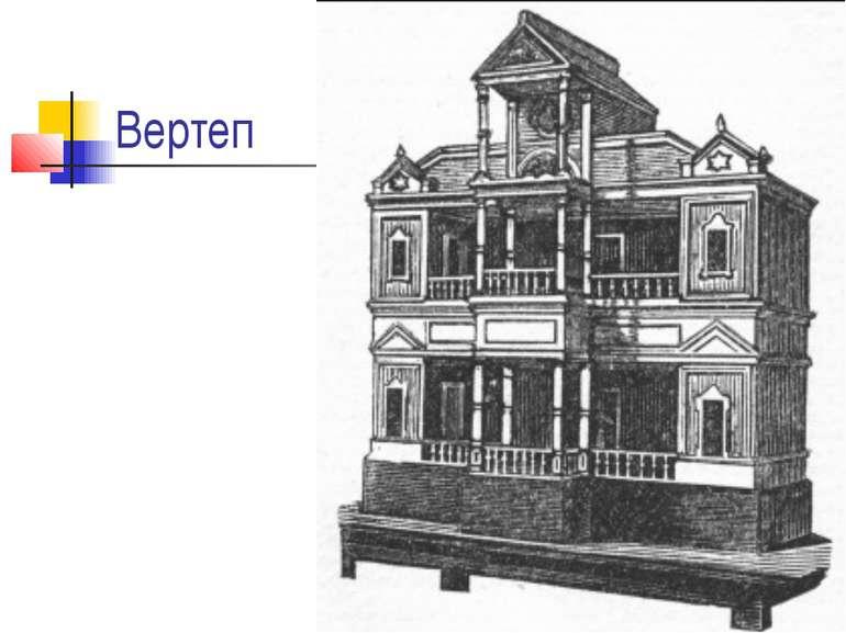 Вертеп