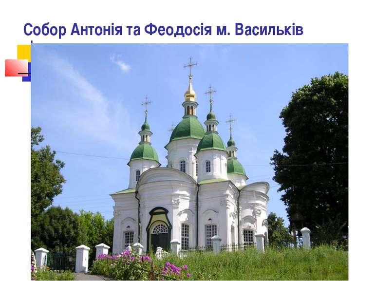 Собор антонія та феодосія м васильків