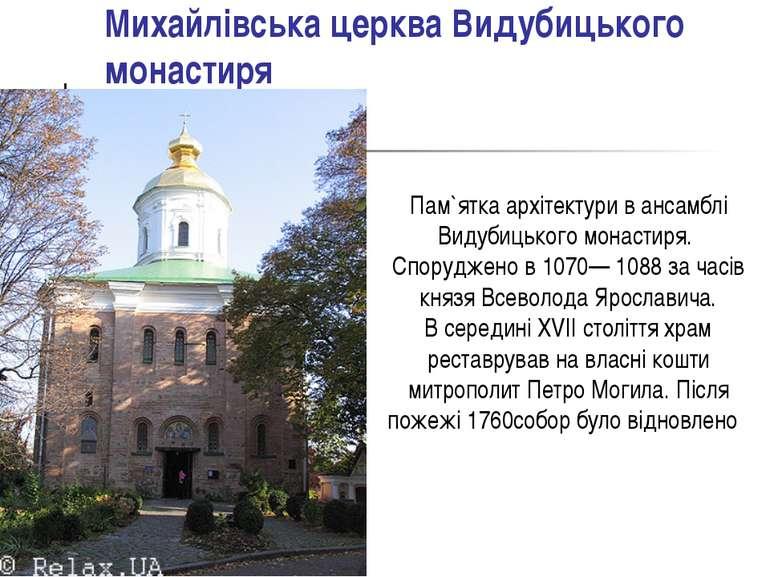 Михайлівська церква Видубицького монастиря Пам`ятка архітектури в ансамблі Ви...