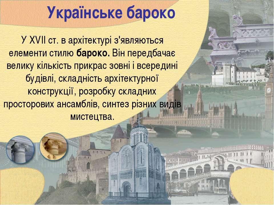 Культура україни другої половини хviі