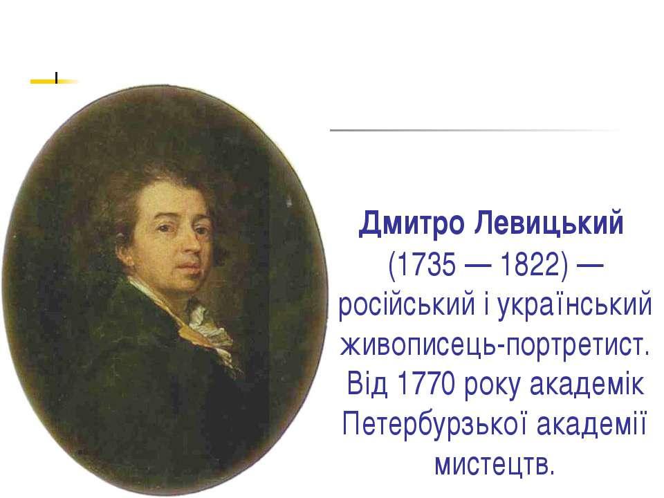 Дмитро Левицький (1735 — 1822) — російський і український живописець-портрети...