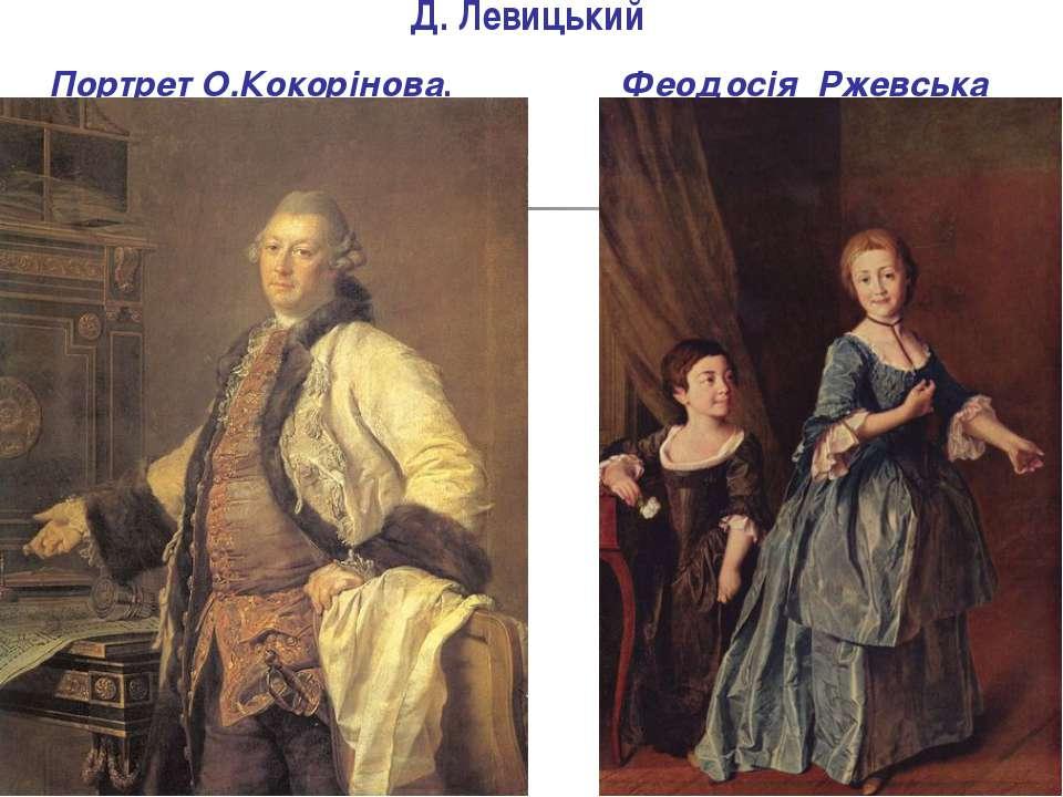 Д.Левицький Портрет О.Кокорінова. Феодосія Ржевська