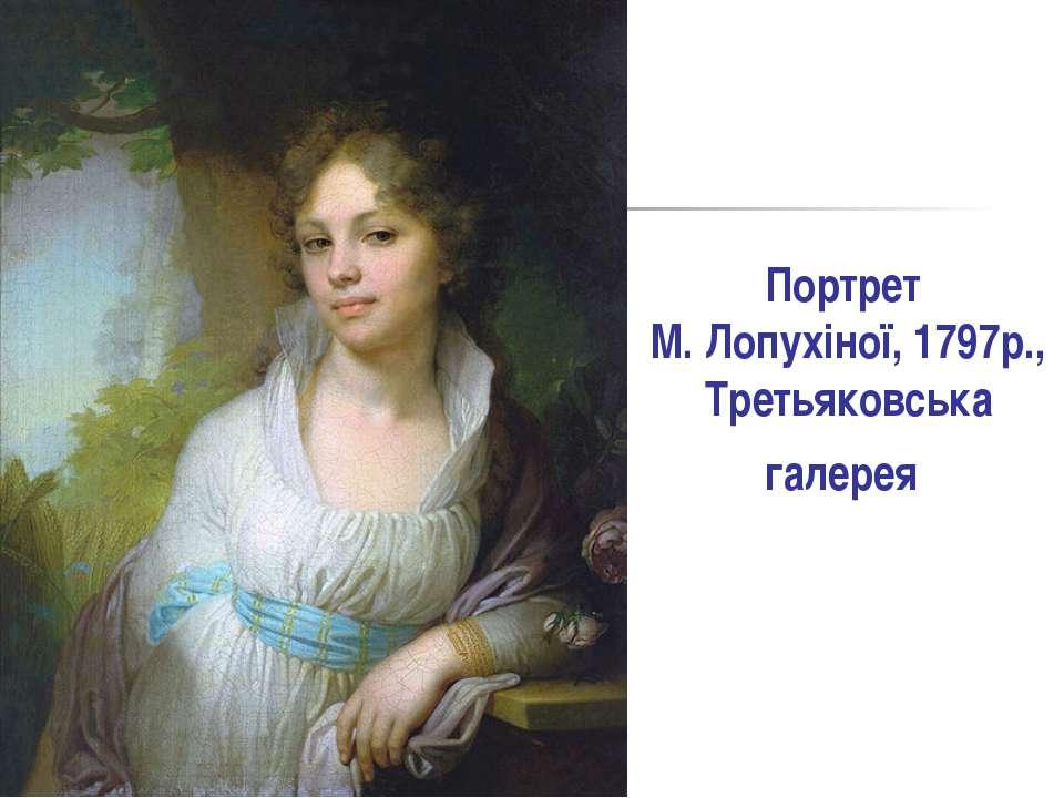 Портрет М. Лопухіної, 1797р., Третьяковська галерея