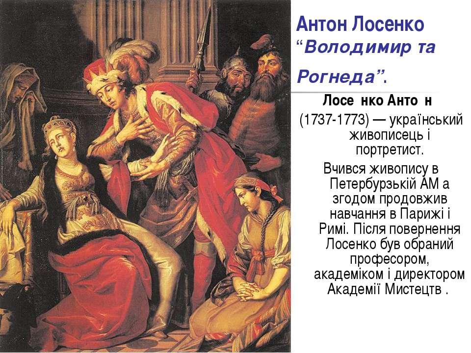 "Антон Лосенко ""Володимир та Рогнеда"". Лосе нко Анто н (1737-1773)— українськ..."