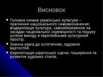 Висновок Головна ознака української культури – прагнення національного самови...