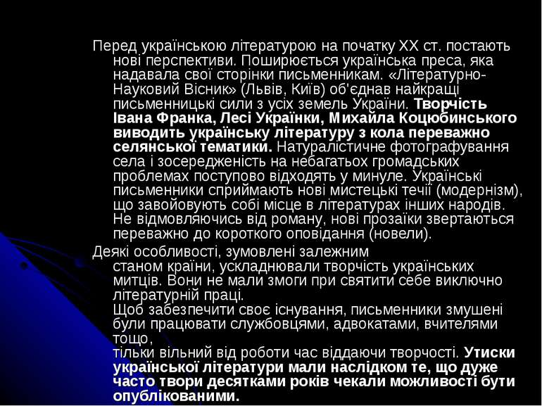 Перед українською літературою на початку XX ст. постають нові перспективи. По...
