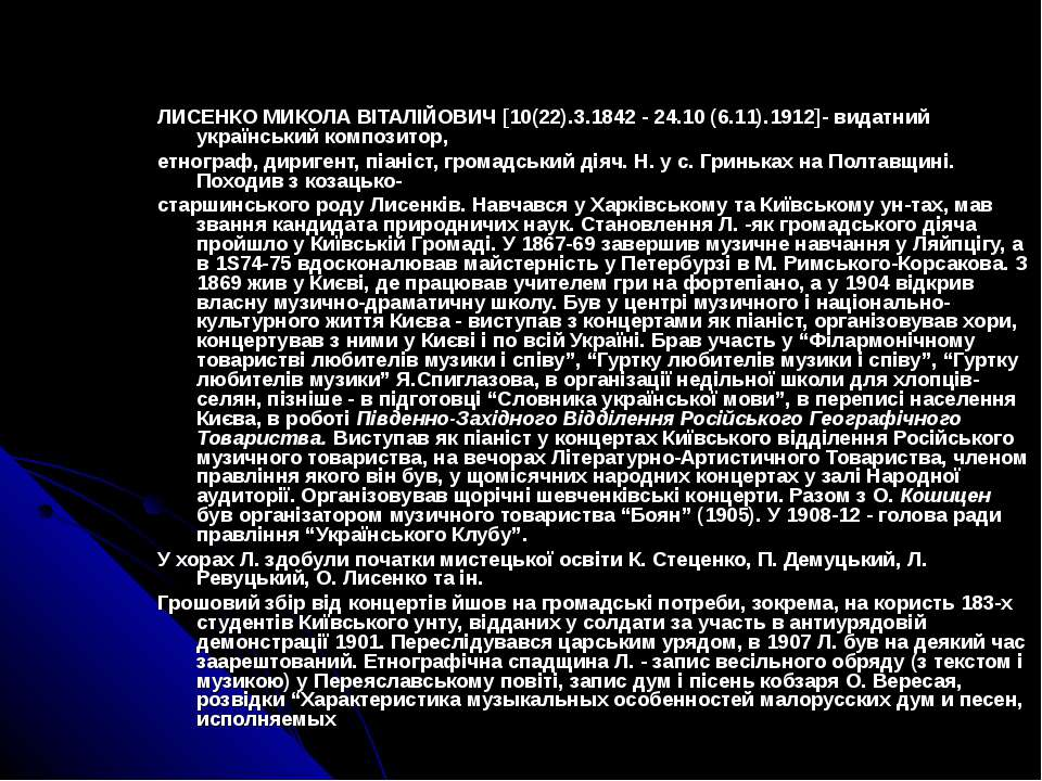 ЛИСЕНКО МИКОЛА ВІТАЛІЙОВИЧ [10(22).3.1842 - 24.10 (6.11).1912]- видатний укра...
