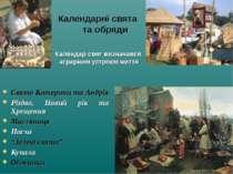 Календарні свята та обряди Календар свят визначався аграрним устроєм життя Св...