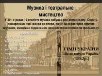 Музика і театральне мистецтво У 20 - х роках 19 століття музика набуває рис р...