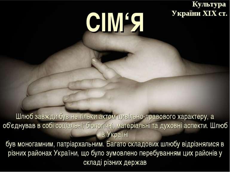 СІМ'Я Шлюб завжди був не тільки актом цивільно-правового характеру, а об'єдну...