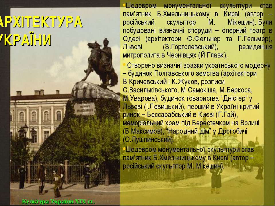 АРХІТЕКТУРА УКРАЇНИ Шедевром монументальної скульптури став пам'ятник Б.Хмель...