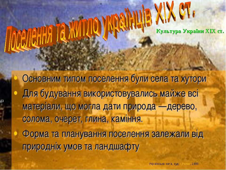 Основним типом поселення були села та хутори Для будування використовувались ...
