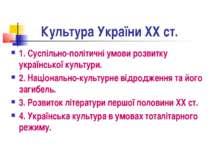 Культура України ХХ ст. 1. Суспільно-політичні умови розвитку української кул...