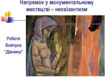 """Напрямок у монументальному мистецтві – неовізантизм Робота Бойчука """"Дівчина"""""""