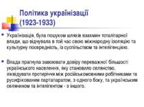 Політика українізації (1923-1933) Українізація, була пошуком шляхів взаємин т...