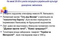 На межі 20-30-х років ситуація в українській культурі докорінно змінилася. Ст...
