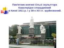 Пам'ятник княгині Ользі скульптора Кавалерідзе споруджений в Києві 1911 р. і ...