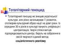 Тоталітарний геноцид Тоталітарний геноцид не знищив української культури, але...