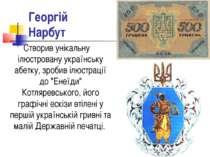 Георгій Нарбут Створив унікальну ілюстровану українську абетку, зробив ілюстр...
