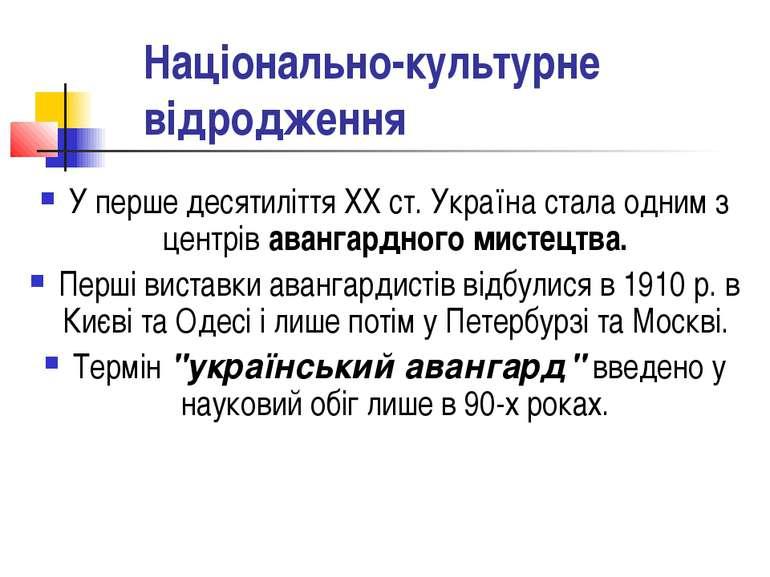Національно-культурне відродження У перше десятиліття XX ст. Україна стала од...