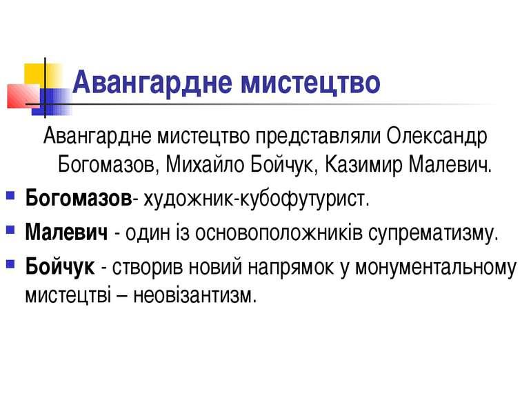 Авангардне мистецтво Авангардне мистецтво представляли Олександр Богомазов, М...