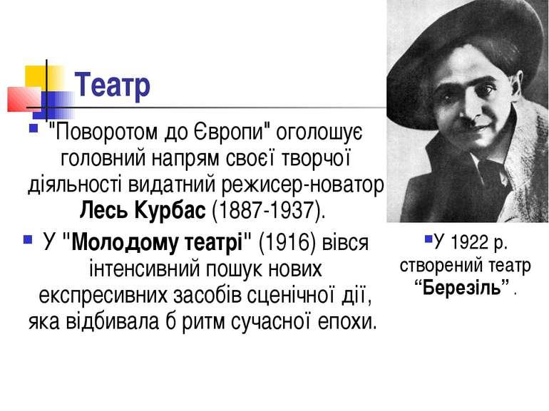 """Театр """"Поворотом до Європи"""" оголошує головний напрям своєї творчої діяльності..."""