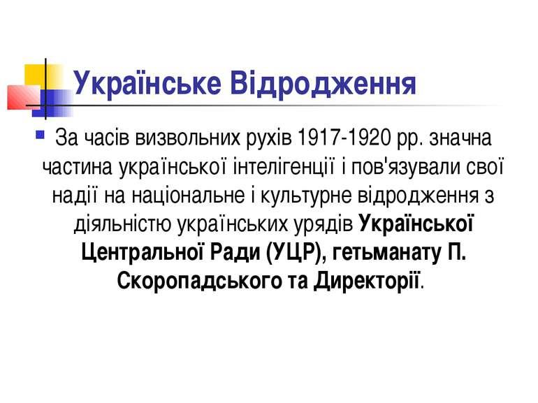Українське Відродження За часів визвольних рухів 1917-1920 рр. значна частина...