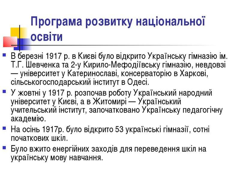 Програма розвитку національної освіти В березні 1917 р. в Києві було відкрито...