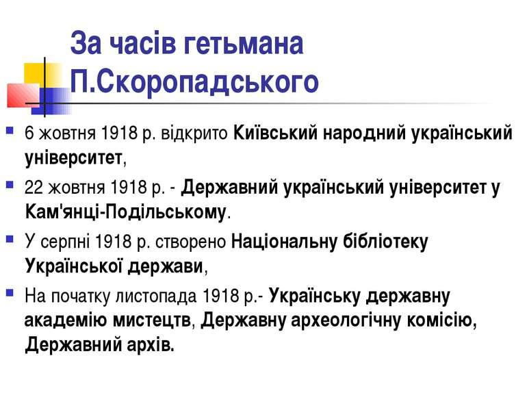 За часів гетьмана П.Скоропадського 6 жовтня 1918 р. відкрито Київський народн...