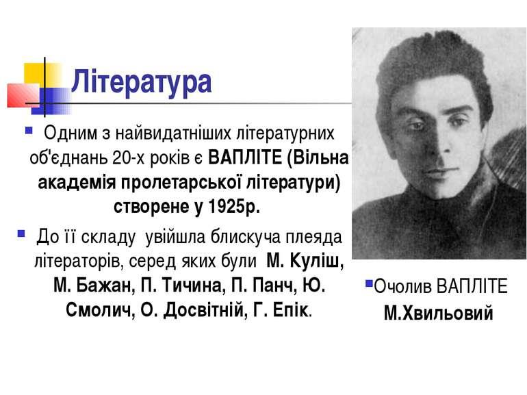 Література Одним з найвидатніших літературних об'єднань 20-х років є ВАПЛІТЕ ...