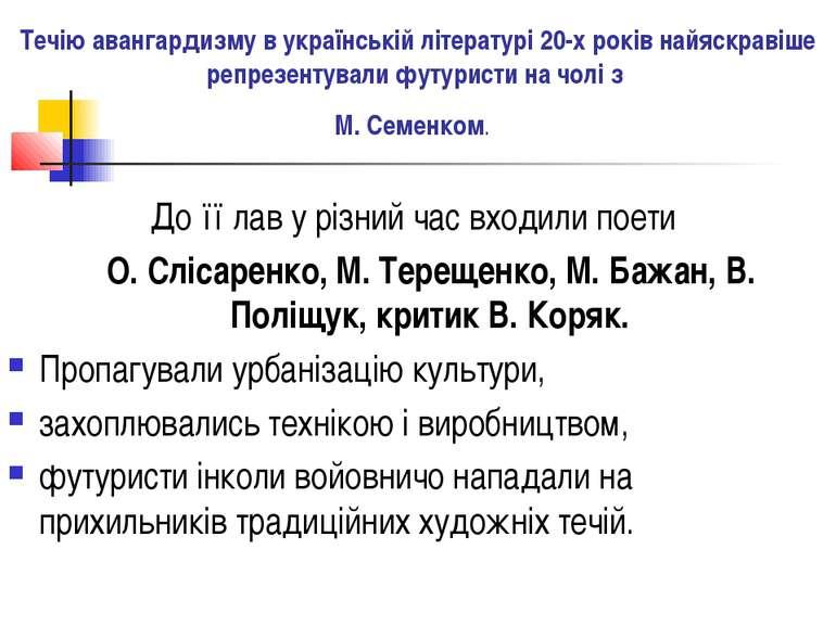 Течію авангардизму в українській літературі 20-х років найяскравіше репрезент...