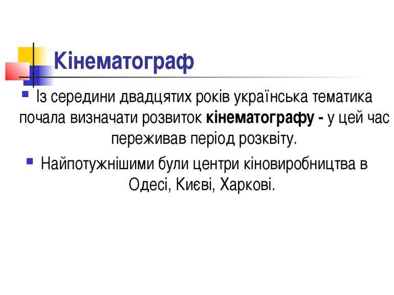 Кінематограф Із середини двадцятих років українська тематика почала визначати...