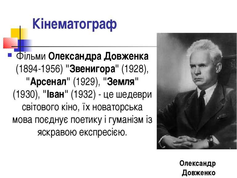"""Кінематограф Фільми Олександра Довженка (1894-1956) """"Звенигора"""" (1928), """"Арсе..."""